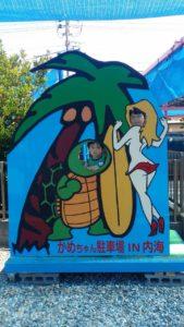 夏の思い出に(^^♪お子様の成長記念に!(^^)!かめちゃんオリジナル看板をぜひ活用してみてください♬